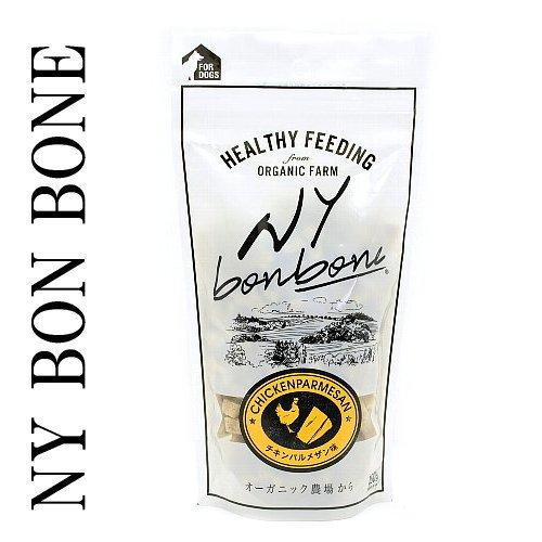 画像1: 最短賞味2020.2・ニューヨーク ボンボーン チキンパルメザン 100g 犬用おやつ・オーガニック・NY BON BONE ・ドッグトリーツ (1)