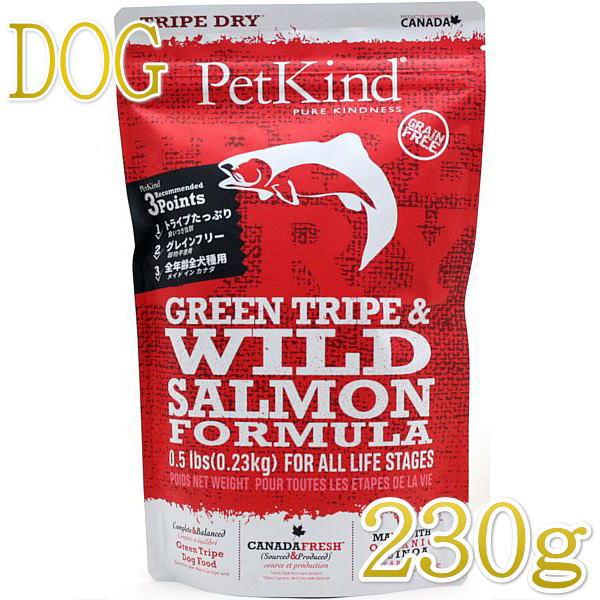 画像1: 最短賞味2022.8.15・ペットカインド 犬 グリーントライプ&ワイルドサーモン 230g 全年齢犬用トライプドライ 穀物不使用ドッグフードPetKind正規品pk03004 (1)