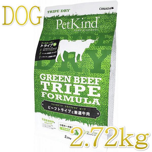 画像1: 最短賞味2021.9.15・ペットカインド 犬 グリーンビーフトライプ 2.7kg トライプドライ 全年齢犬用PetKind正規品pk22005 (1)