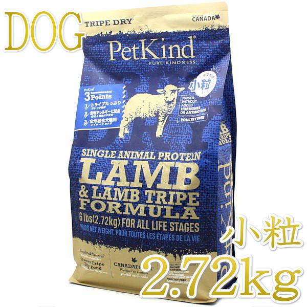 画像1: 最短賞味2021.9.16・ペットカインド 犬 SAP グリーンラムトライプ 小粒2.7kgトライプドライ 全年齢犬用PetKind正規品pk52002 (1)