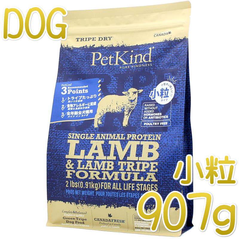 画像1: 最短賞味2021.9.15・ペットカインド 犬 SAP グリーンラムトライプ 小粒907g トライプドライ 全年齢犬用PetKind正規品pk55003 (1)