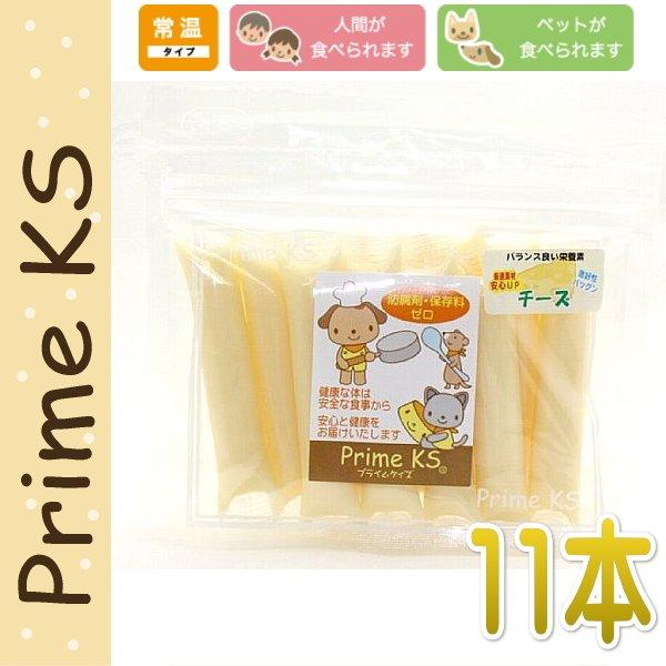 画像1: 最短賞味2020.9・プライムケイズ プライムチーズ(11本入り) 犬猫用おやつ トッピング 国産・無添加 さかい企画 Prime KS pr03484 (1)