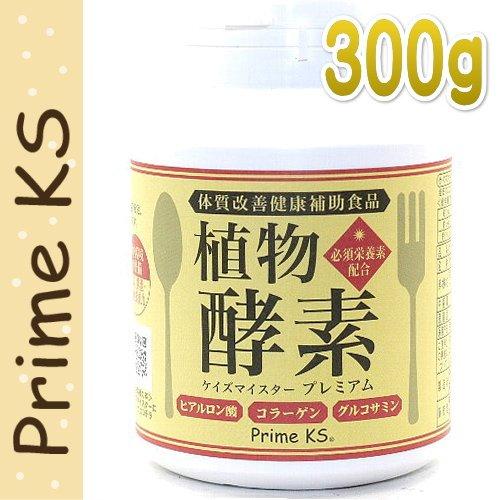 画像1: 最短賞味2022.6・プライムケイズ ケイズマイスタープレミアム 300g 犬猫用 ヒアルロン酸 植物酵素 国産 無添加 さかい企画 Prime KS pr11182 (1)