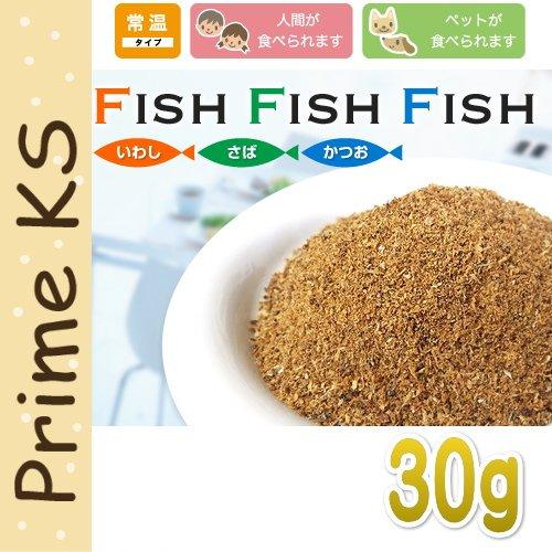 画像1: 最短賞味2022.4・プライムケイズ fish fish fish 30g 犬猫用 ふりかけ トッピング 国産 無添加 さかい企画 Prime KS pr14923 (1)