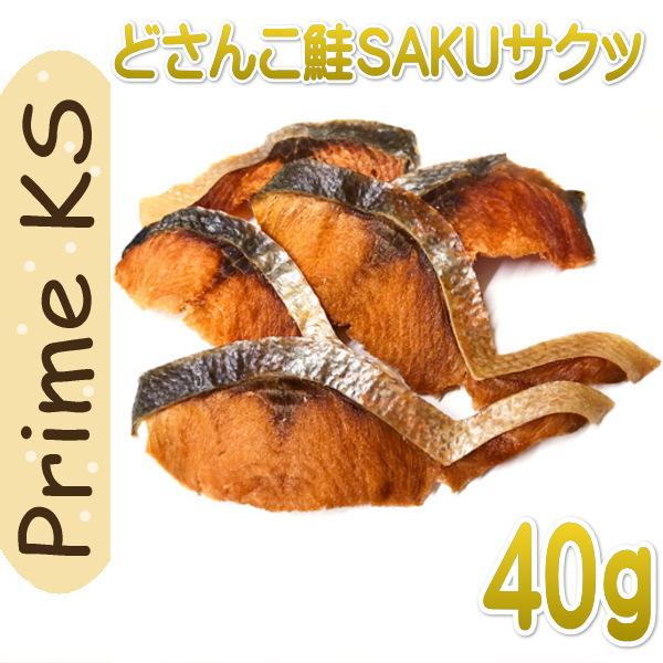 画像1: 最短賞味2021.7・プライムケイズ どさんこ鮭SAKUサクッ 約40g 犬猫人用おやつ 国産 無添加 さかい企画 Prime KS pr20961 (1)