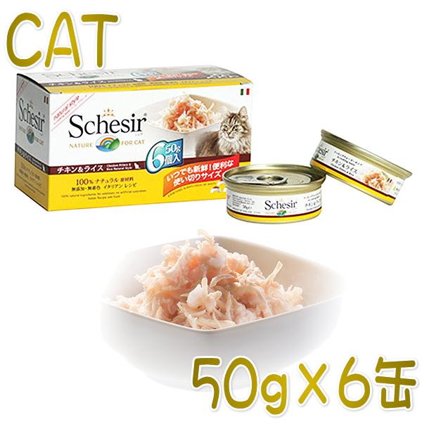 画像1: 最短賞味2022.10・シシア 猫 キャット マルチパック(チキンフィレ)50g×6缶 scc112成猫用ウェット一般食キャットフードSchesir正規品 (1)