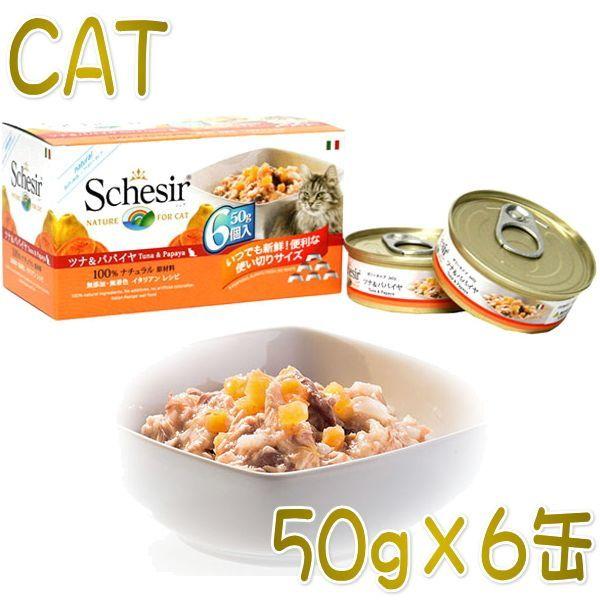 画像1: 最短賞味2024.4・シシア 猫 キャット マルチパック(ツナ&パパイヤ)50g×6缶 scc128成猫用ウェット一般食キャットフード正規品 (1)