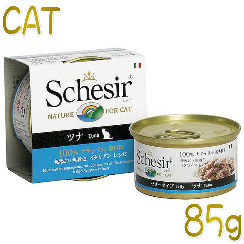 画像1: 最短賞味2022.7・シシア 猫用 キャット(ツナ)85g缶 成猫用シニア猫対応ウェット 一般食キャットフード Schesir 正規品 scc135 (1)