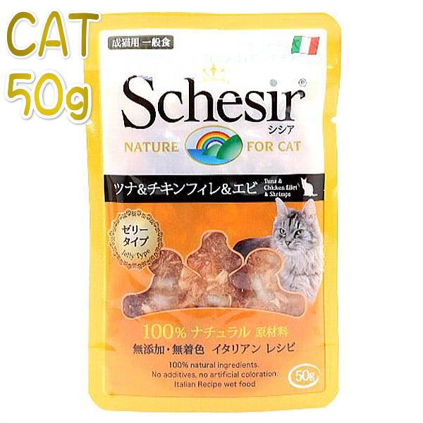 画像1: 最短賞味2021.10・シシア 猫用 パウチ(ツナ&チキンフィレ&エビ)50gゼリータイプ 成猫用シニア猫対応ウェット 一般食キャットフード Schesir 正規品 scc201 (1)