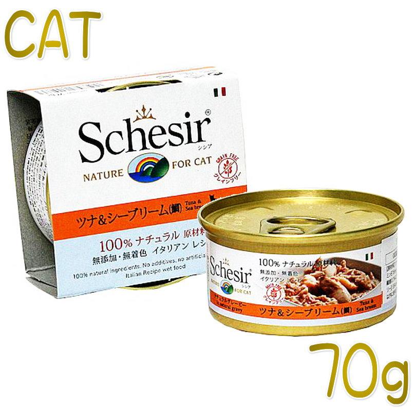 画像1: 最短賞味2023.3・シシア 猫 (ツナ&シーブリーム鯛)70g缶 scc3003成猫用ウェット キャットフードSchesir正規品 (1)