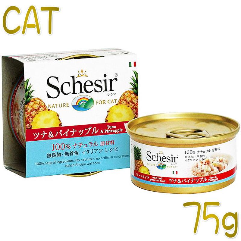 画像1: 最短賞味2022.6・シシア 猫 (ツナ&パイナップル)75g缶 scc353 成猫用ウェット キャットフードSchesir正規品 (1)