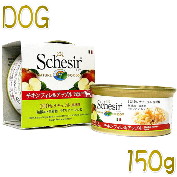 画像1: 最短賞味2022.4・シシア 犬(チキンフィレ&アップル)150g缶 scc372成犬用ウェット一般食ドッグフードSchesir正規品 (1)