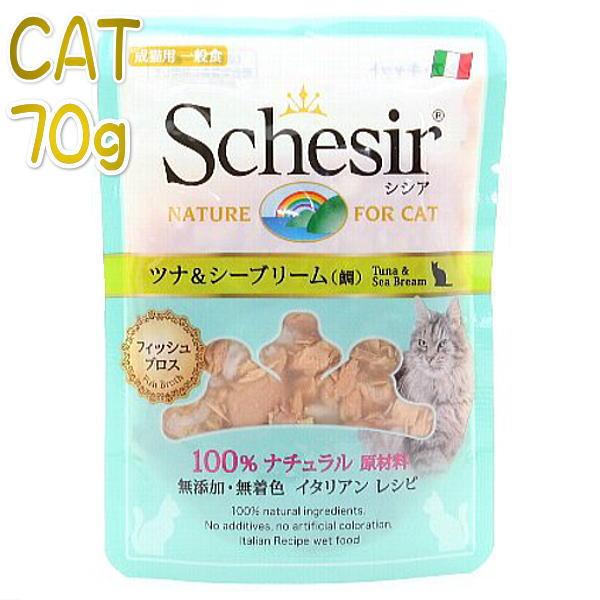 画像1: 最短賞味2022.1・シシア 猫 パウチ(ツナ&シーブリーム)70gブロスタイプ scc585成猫用ウェット一般食キャットフードSchesir正規品 (1)
