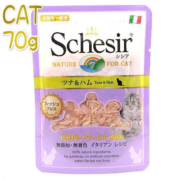 画像1: 最短賞味2021.12・シシア 猫 パウチ(ツナ&ハム)70g scc586ブロスタイプ 成猫用ウェット一般食キャットフードSchesir正規品 (1)