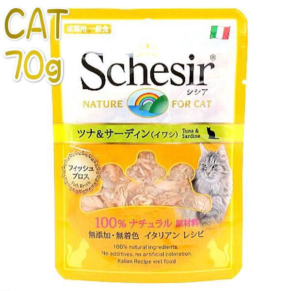 画像1: 最短賞味2021.2・シシア 猫用 パウチ(ツナ&サーディン)70gブロスタイプ 成猫用シニア猫対応ウェット 一般食キャットフード Schesir 正規品 scc588 (1)