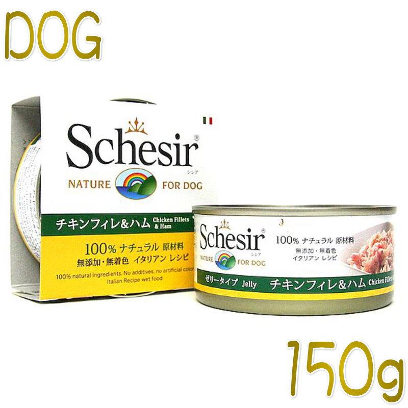 画像1: 最短賞味2022.2・シシア 犬用 ドッグ(チキンフィレ&ハム)150g缶 成犬用ウェットフード一般食ドッグフード Schesir 正規品 scc683 (1)
