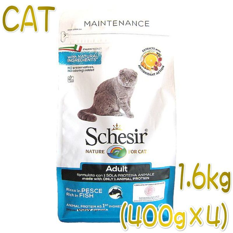 画像1: 最短賞味2021.11.7・シシア 猫 ドライ アダルト リッチイン フィッシュ 1.6kg(400g×4)scc704p成猫用キャットフード Schesir 正規品 (1)