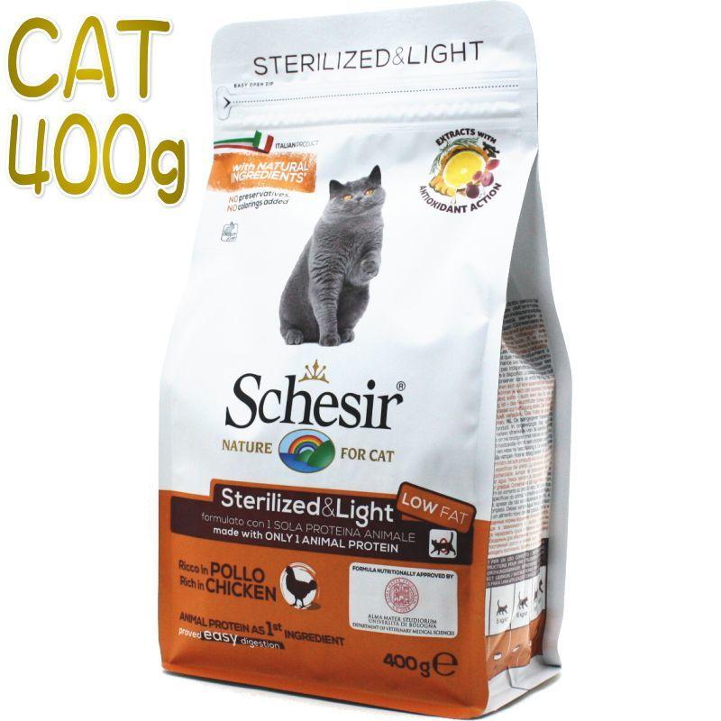 画像1: 最短賞味2021.11.7・シシア 猫 ステアライズド&ライト リッチイン チキン 400g scc720避妊去勢 減量猫用 キャットフード Schesir正規品 (1)