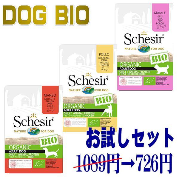 画像1: 最短賞味2021.8・シシア 犬 BIOパウチ お試し3点セット 85g×3個 scc7420s成犬用ウェット 総合栄養食Schesir 正規品 SALE (1)