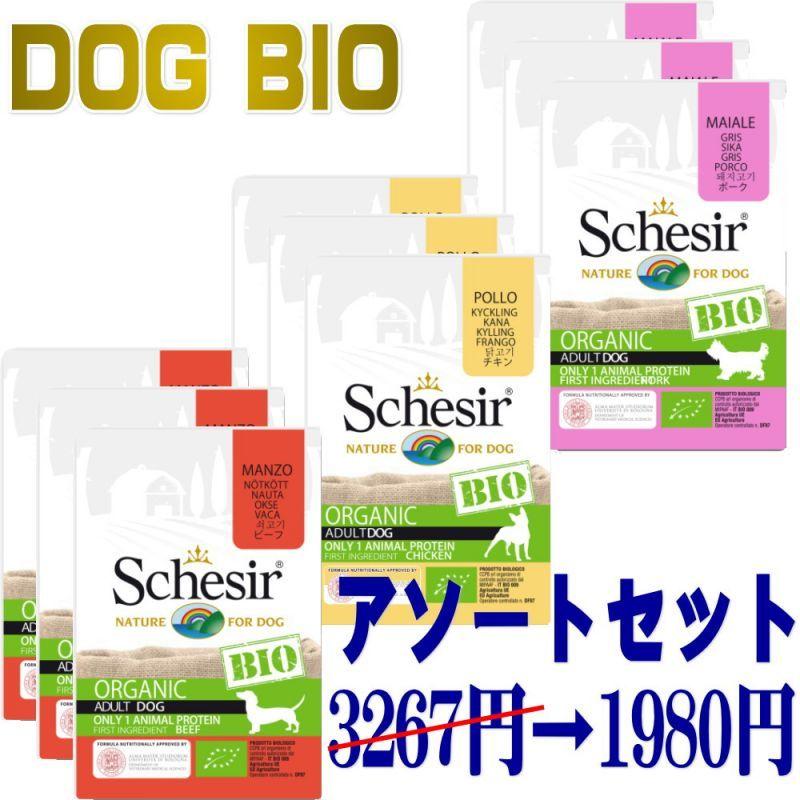 画像1: NEW 最短賞味2021.8・シシア 犬 BIOパウチ アソートセット 85g×9個(3種×各3個) scc7420s3成犬用ウェット 総合栄養食Schesir 正規品SALE (1)