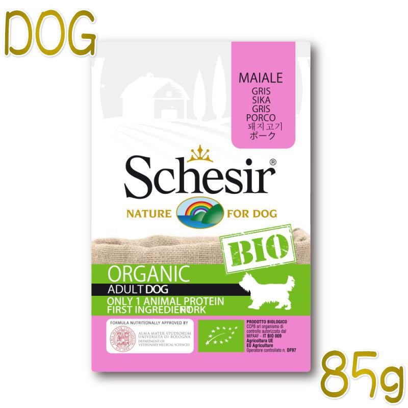画像1: 最短賞味2021.8・シシア 犬 BIOパウチ ポーク 85g scc7430成犬用ウェット 総合栄養食オーガニックドッグフード Schesir 正規品 (1)