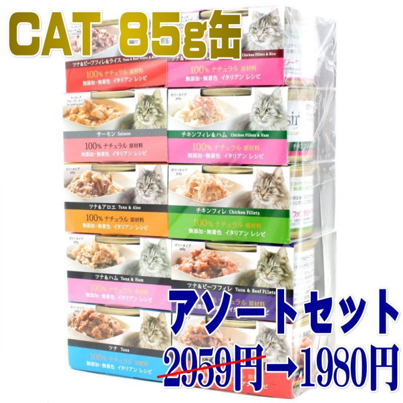 画像1: NEW シシア 猫 アソートセット ウェット缶85g×10種 sccsc5成猫用ウェット 総合栄養食Schesir 正規品SALE (1)