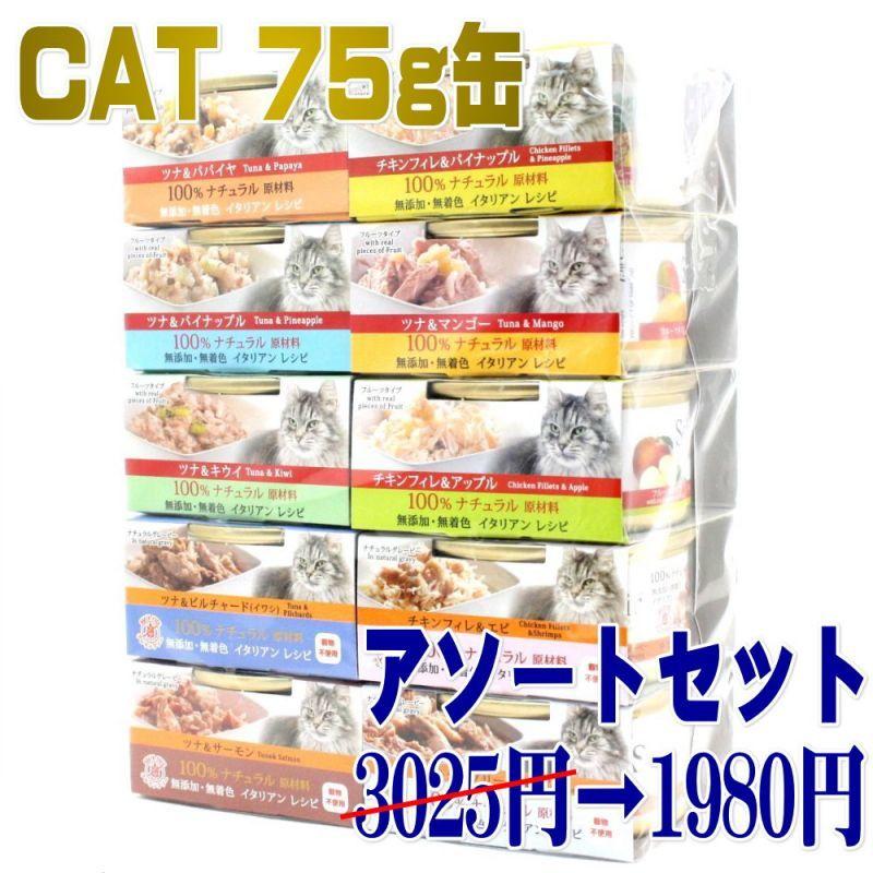 画像1: NEW シシア 猫 アソートセット ウェット缶75g&70g×10種 sccsc6成猫用ウェット 総合栄養食Schesir 正規品SALE (1)