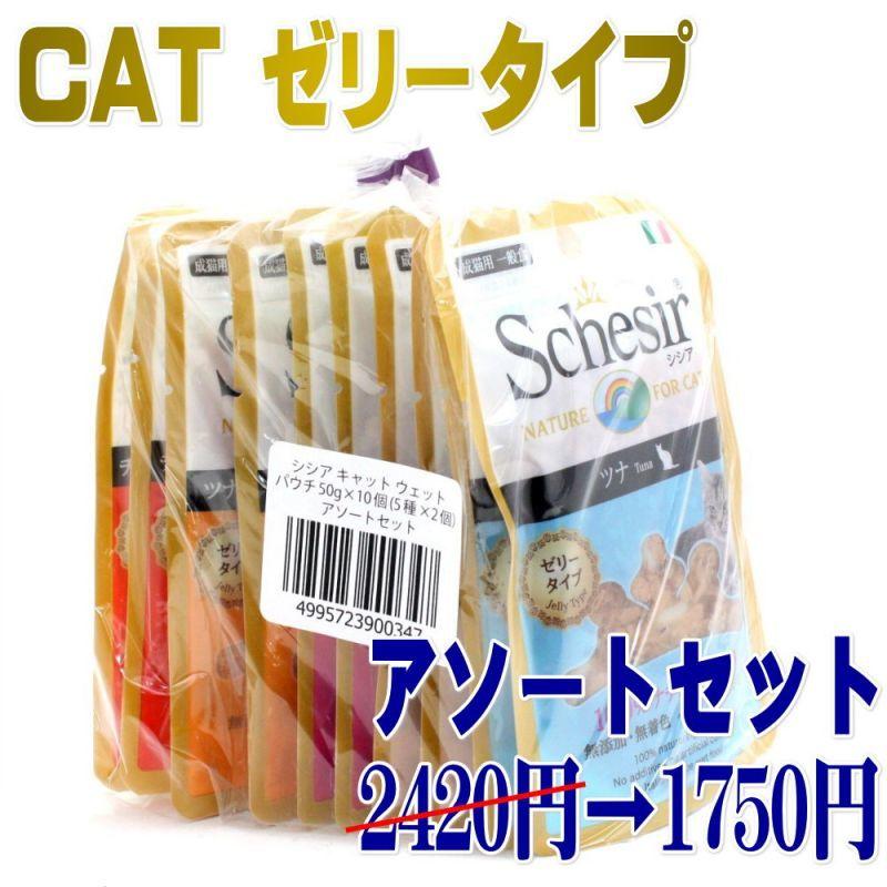 画像1: NEW シシア 猫 アソートセット パウチ ゼリータイプ×10個(5種×各2個) sccsc9成猫用ウェット 総合栄養食Schesir 正規品SALE (1)