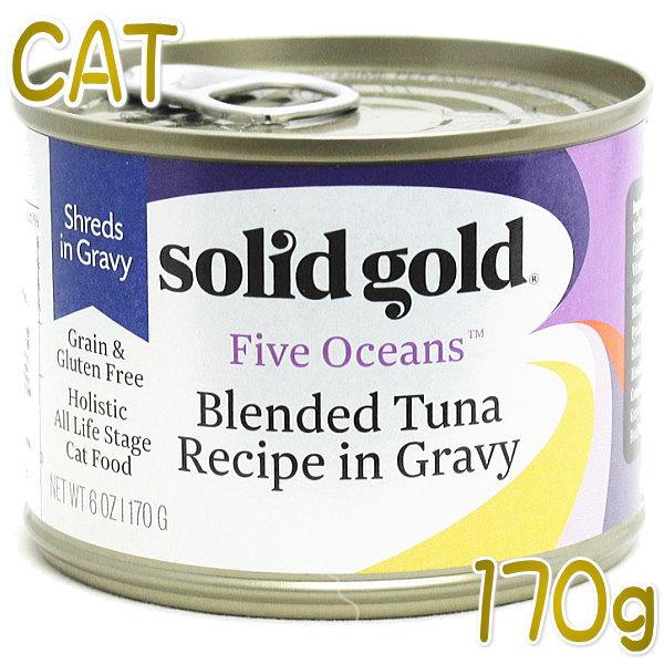 画像1: 最短賞味2022.6・ソリッドゴールド 猫 ブレンド ツナ缶(タピオカ) 170g缶 全年齢猫用ウェット総合栄養食Solid Gold正規品sgc10060 (1)