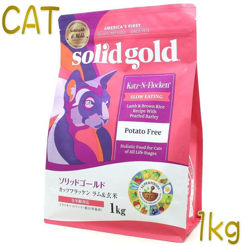 画像1: 最短賞味2021.4.9・ソリッドゴールド 猫 カッツフラッケン ラム&玄米 1kg 全年齢猫対応キャットフード Solid Gold 正規品 sgc63021 (1)