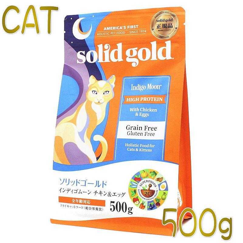 画像1: 最短賞味2022.2.5・リニューアル品ソリッドゴールド 猫 インディゴムーン チキン&エッグ 500g 全年齢猫用 グレインフリー キャットフード正規品sgc63045 (1)
