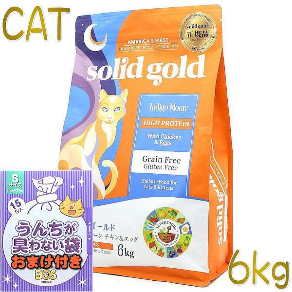 画像1: 最短賞味2020.12.20・ソリッドゴールド 猫 インディゴムーン チキン&エッグ 6kg 全年齢グレインフリー キャットフードSolid Gold 正規品 sgc63076 (1)