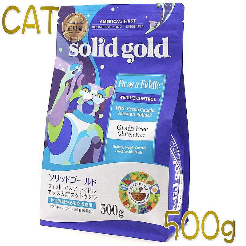 画像1: 最短賞味2020.10.8・ソリッドゴールド 成猫・肥満猫用 フィット アズア フィドル 500g グレインフリー キャットフード Solid Gold 正規品 sgc63083 (1)