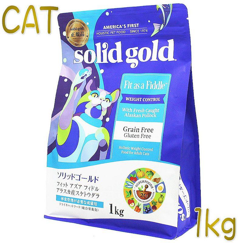 画像1: 最短賞味2020.7.4・ソリッドゴールド 成猫・肥満猫用 フィット アズア フィドル 1kg グレインフリー キャットフード Solid Gold 正規品sgc63090 (1)