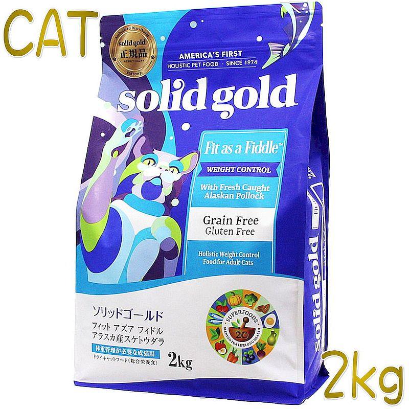 画像1: 最短賞味2022.2.7・リニューアル品ソリッドゴールド 成猫/肥満猫用 フィット アズア フィドル 2kgキャットフードSolid Gold正規品sgc63106 (1)
