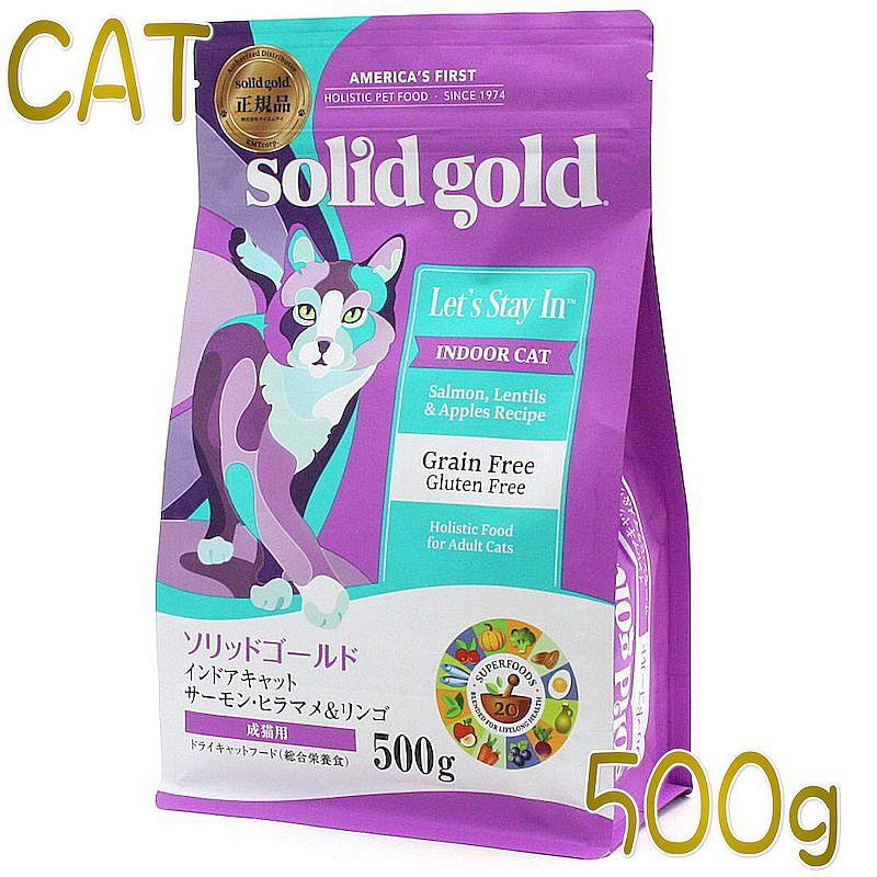 画像1: 最短賞味2020.7.4・ソリッドゴールド 猫 インドアキャット 500gグレインフリー キャットフード Solid Gold 正規品 sgc63113 (1)