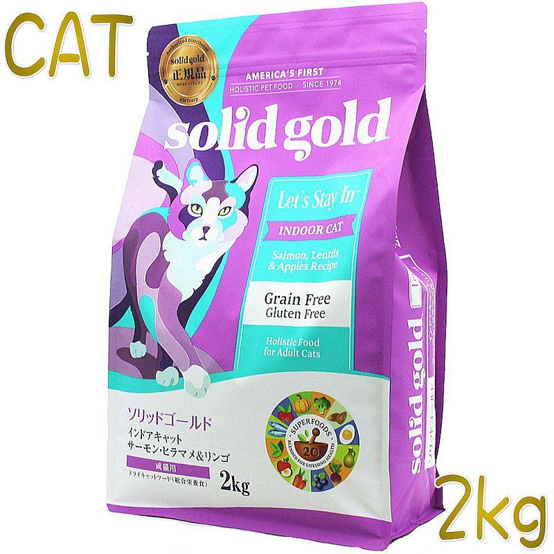 画像1: 最短賞味2020.12.27・ソリッドゴールド 猫 インドアキャット 2kg ドライ グレインフリー キャットフード Solid Gold 正規品 sgc63137 (1)