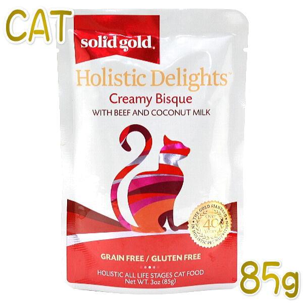 画像1: 最短賞味2020.3・ソリッドゴールド 猫用 パウチ ビーフ&ココナッツミルク 85g 全年齢猫用 キャットフード 総合栄養食 Solid Gold 正規品 (1)