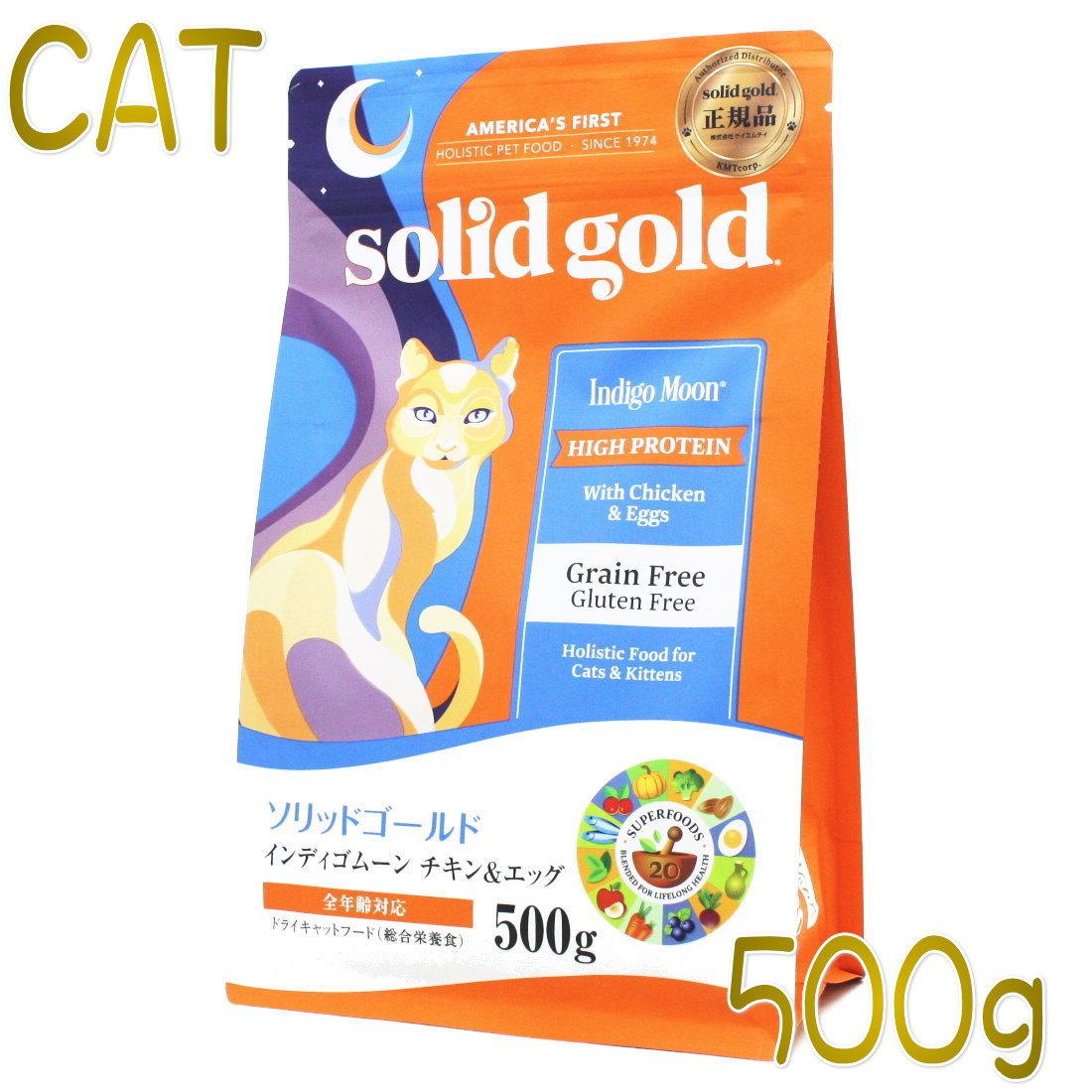 画像1: 最短賞味2020.2.2・ソリッドゴールド 猫 インディゴムーン チキン&エッグ 500g 全年齢対応キャットフード 穀物不使用グレインフリー Solid Gold 正規品 sgc63045 (1)