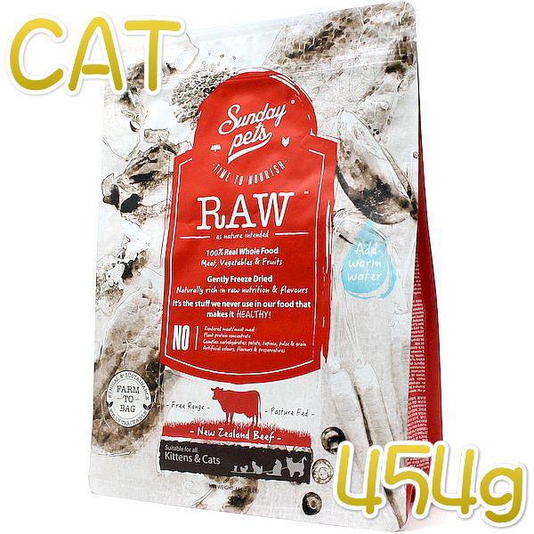 画像1: NEW 最短賞味2023.2・サンデーペッツ 猫 フリーズドライ/ロー・ビーフ454g成猫用キャットフードsp99901正規品 (1)