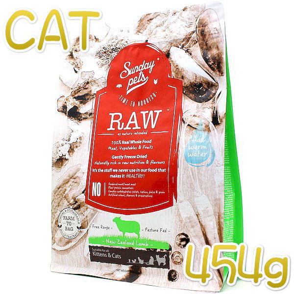 画像1: NEW 最短賞味2023.2・サンデーペッツ 猫 フリーズドライ/ロー・ラム454g成猫用キャットフードsp99918正規品 (1)