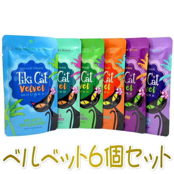 画像1: 最短賞味2021.6・ティキキャット ベルベット 6種類セット 80g×6個 全年齢猫用ウェット総合栄養食キャットフードTikiCat正規品tives (1)