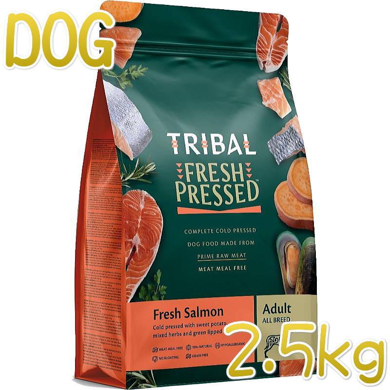 画像1: 最短賞味2022.4.6・トライバル フレッシュ サーモン 2.5kg 成犬用ドライ ドッグフードTRIBAL正規品tr11724 (1)