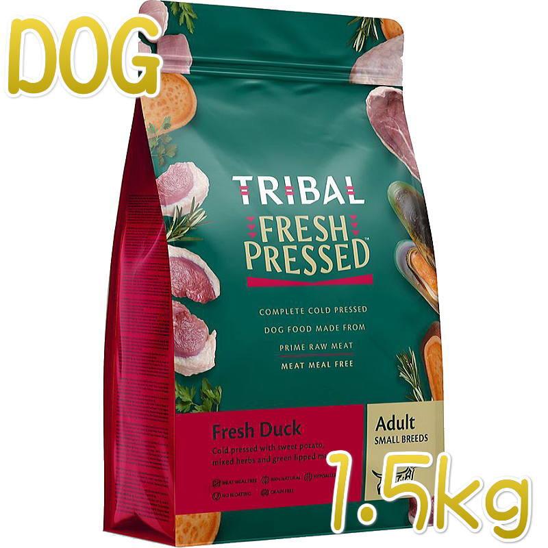 画像1: 最短賞味2022.2.25・トライバル フレッシュ ダック(スリムキブル) 1.5kg 成犬用ドライ ドッグフードTRIBAL正規品tr11953 (1)