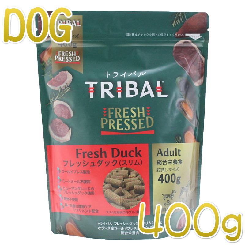 画像1: 最短賞味2022.2.25・トライバル フレッシュ ダック(スリムキブル)400g 全年齢犬用ドライ ドッグフードTRIBAL正規品tr21511 (1)