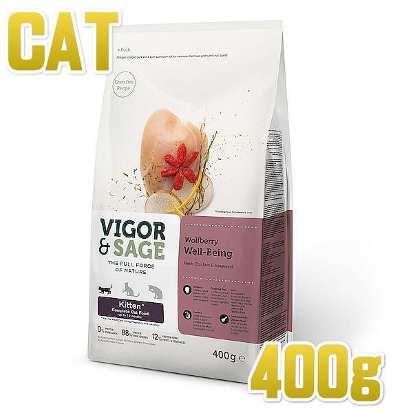 画像1: 最短賞味2021.11.11・ビゴー&セージ ウルフベリー ウェルビーイング 400g 仔猫用ドライ VIGOR&SAGE 正規品 vs70189 (1)