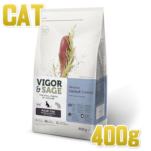 画像1: 40g×10個対応・最短賞味2021.8.26・ビゴー&セージ オートグラス ヘアボールコントロール 400g 成猫用ドライ VIGOR&SAGE 正規品 vs70387 (1)