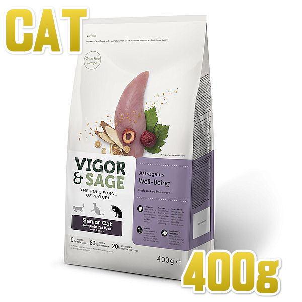 画像1: 最短賞味2022.2.24・ビゴー&セージ アストラガルス ウェルビーイング シニア 400g 高齢猫用ドライ VIGOR&SAGE 正規品 vs70554 (1)