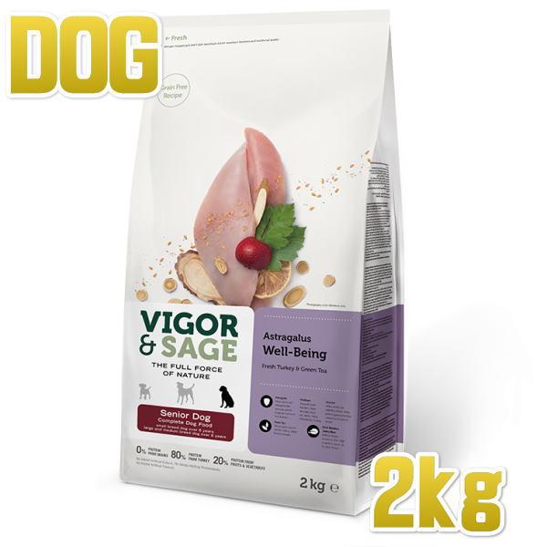 画像1: 最短賞味2021.7.16・ビゴー&セージ 高齢犬用アストラガルス ウェルビーイング 2kg 中粒 VIGOR&SAGE 正規品 vs70592 (1)