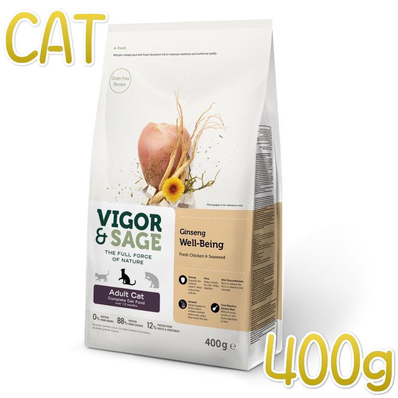 画像1: 最短賞味2021.11.8・ビゴー&セージ 猫 ジンセン ウェルビーイング 400g成猫用ドライVIGOR&SAGE正規品vs70110 (1)